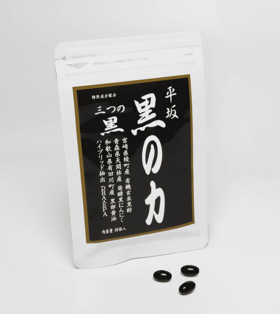 平坂黒の力 黒にんにく 黒卵黄 黒酢もろみ EPA・DHA配合|【平坂 ...